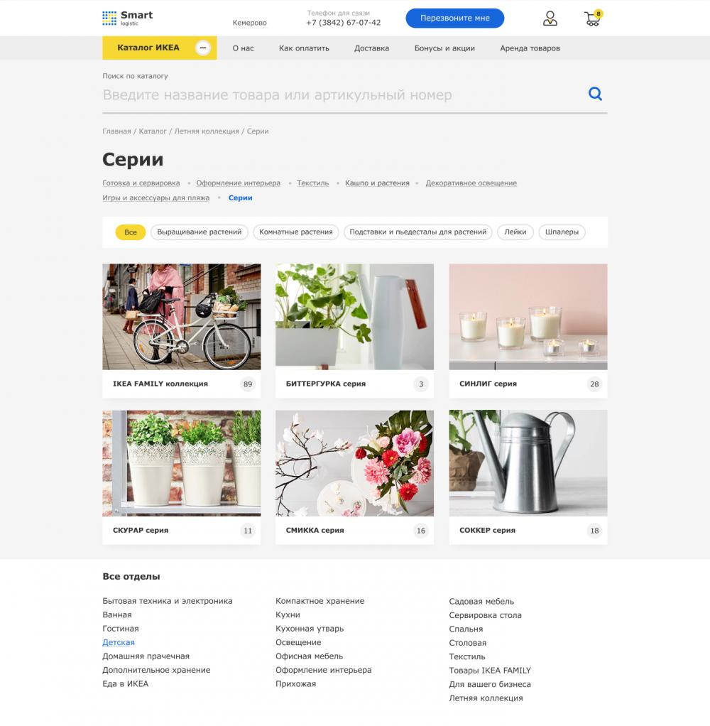 Интернет-магазин товаров из IKEA