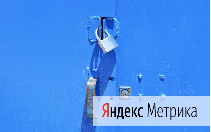 Инструкция: как предоставить подрядчику доступ к счетчику Яндекс.Метрика