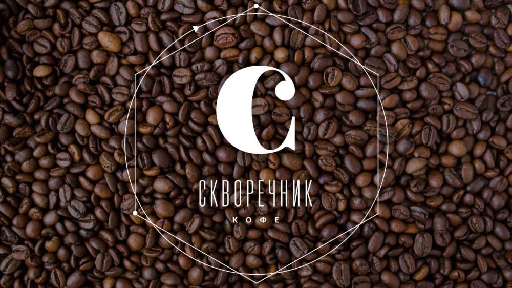 Кофейня «Скворечник»