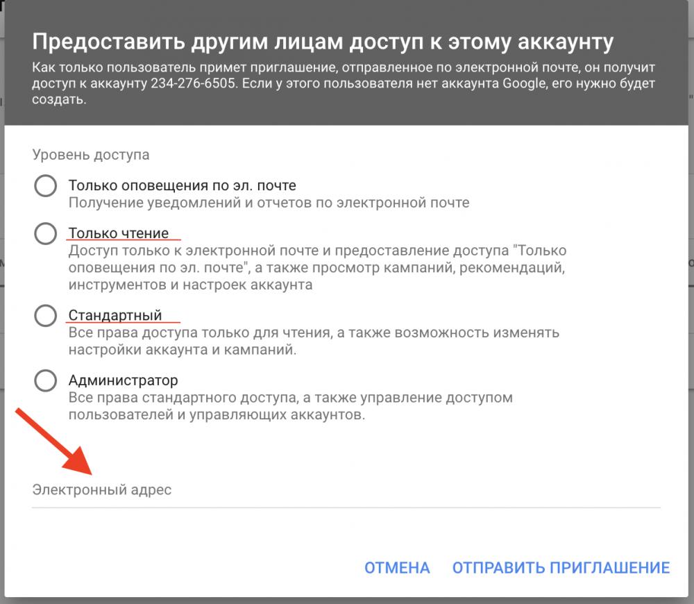 Инструкция: доступы в Google Рекламу