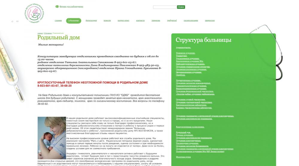 Корпоративный сайт  для ОДКБ №5 г. Кемерово