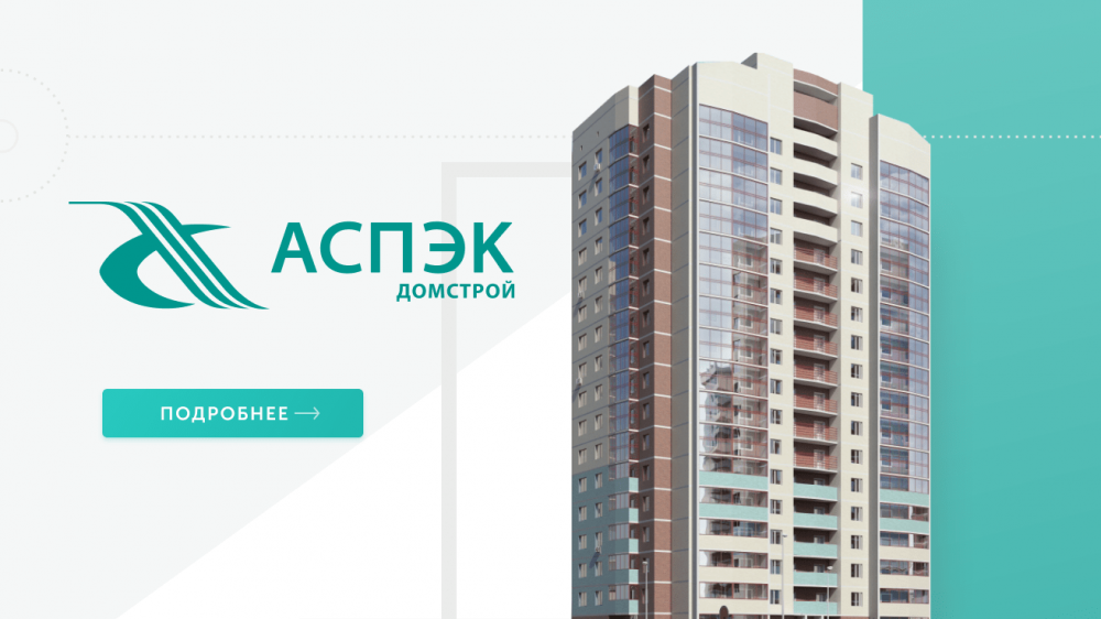 Концепция корпоративного сайта для компании «АСПЭК Домстрой»