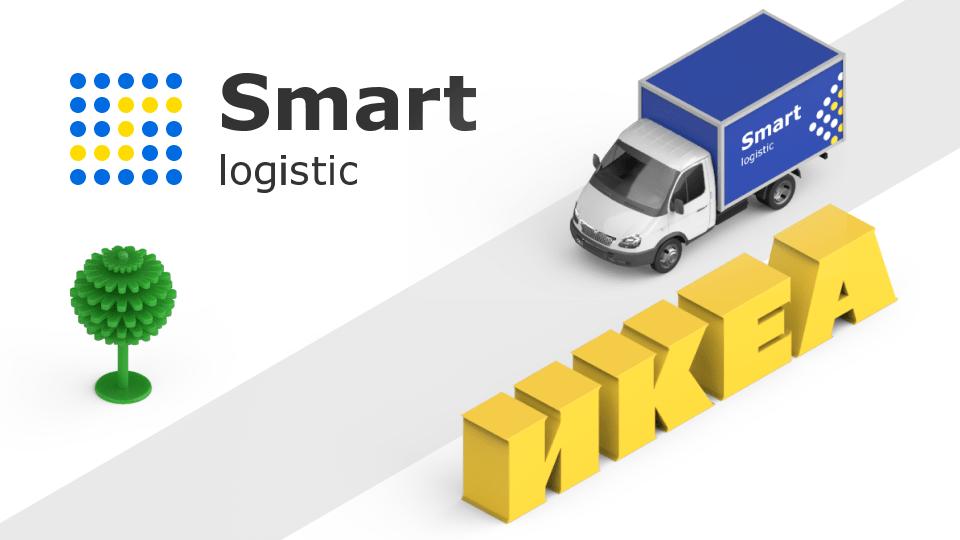 Smart Logistic — сервис доставки товаров из IKEA