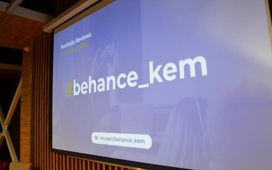 Behance Portfolio Reviews 2018 в Кемерове