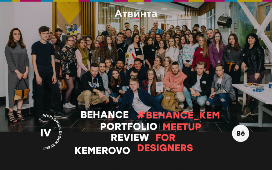 Behance Portfolio Reviews-2019 в Кемерове