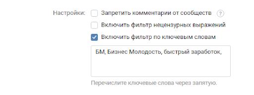 чеклист продвижение мероприятия вконтакте