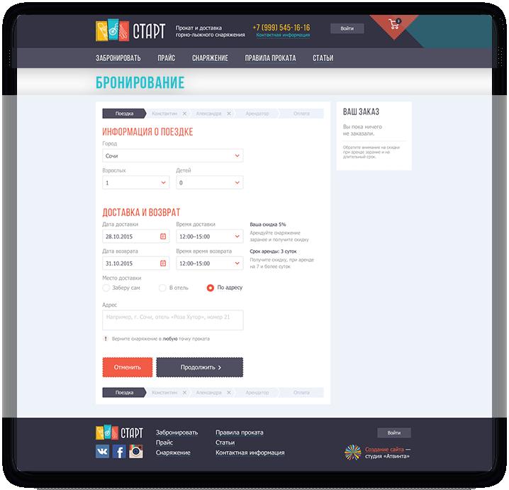 Сервис онлайн-бронирования горнолыжного снаряжения «Старт»