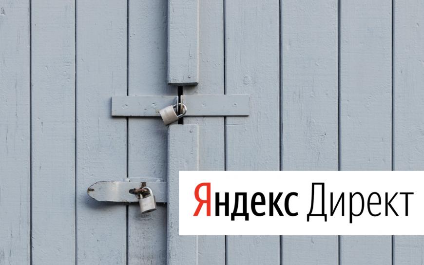 Как предоставить подрядчику гостевой доступ в Яндекс.Директ