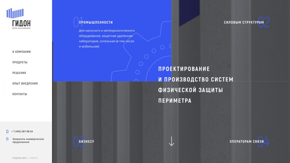 "Главный экран ""ГИДОН"""