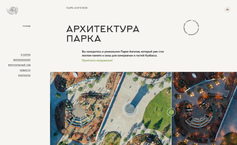 Дизайн и веб-разработка промосайта  для Парка Ангелов
