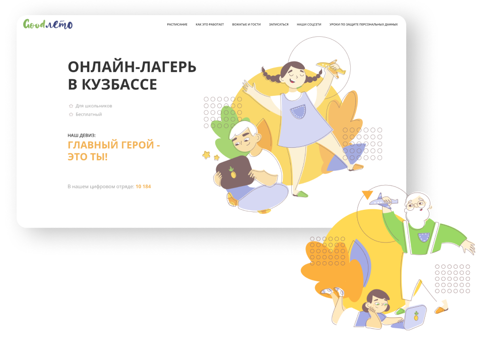Иллюстрации для сайта Детского онлайн-лагеря