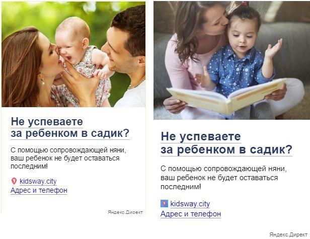 контекстная реклама — это не только поиск и РСЯ