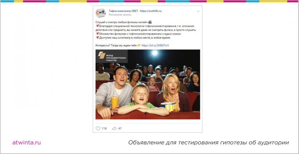 привести в онлайн-кинотеатр публику с «особенным» зрением