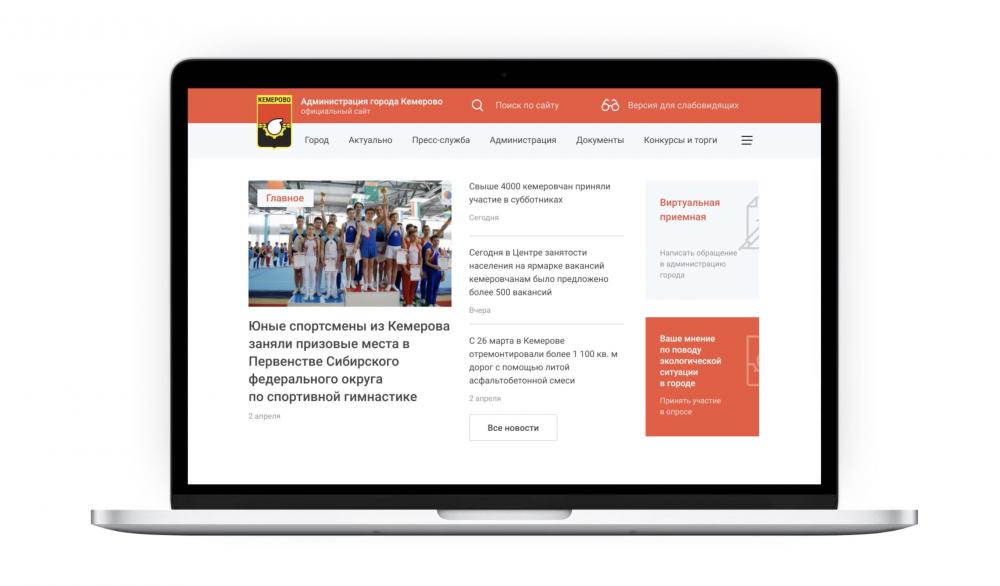 Дизайн-концепция сайта Администрации города Кемерово