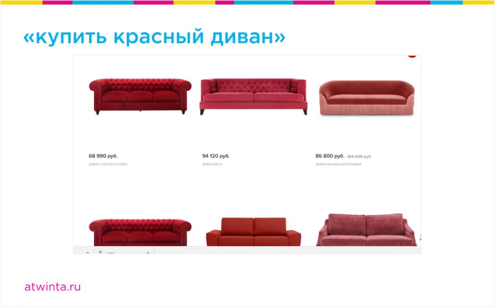 Каталог красных диванов