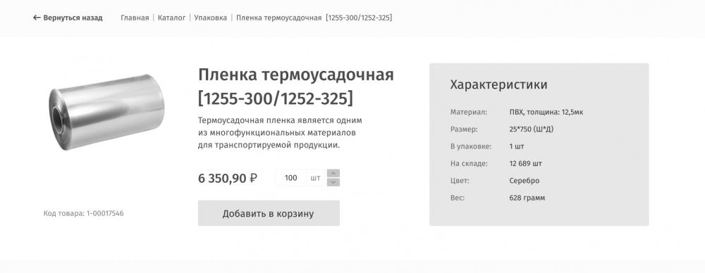 сколько стоит разработка интернет магазина