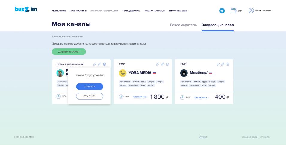 Интерфейс платформы