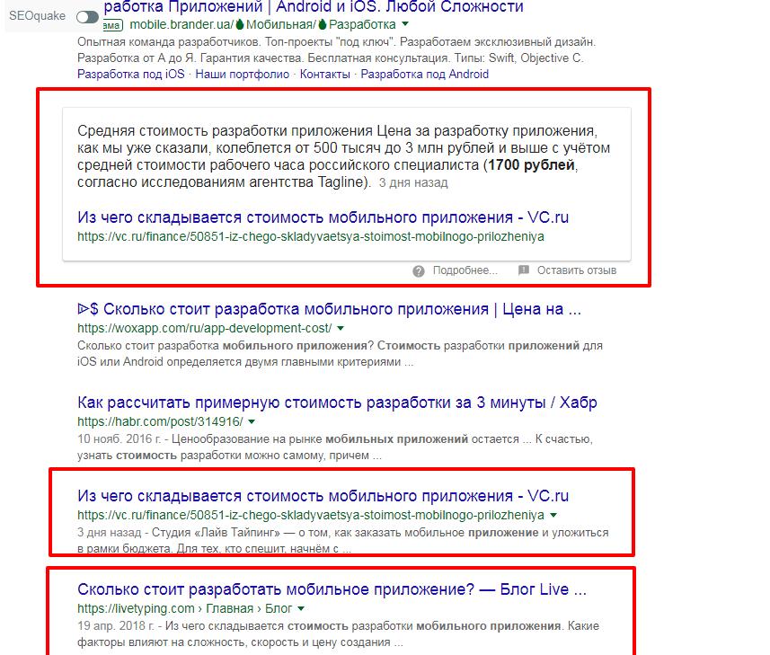 Скриншот: статьи в поисковой выдачи