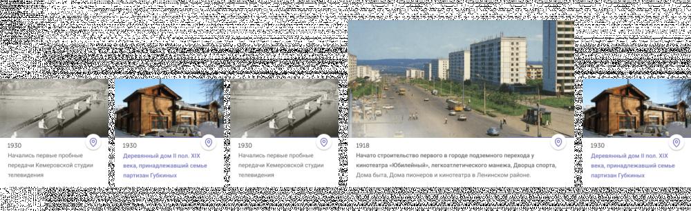 """Экран """"Хронограф"""" с историей города"""