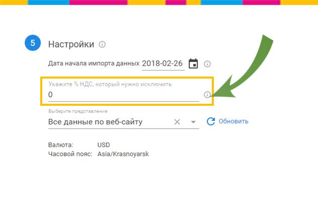 Инструкция по импорту рекламных расходов в Google Analytics