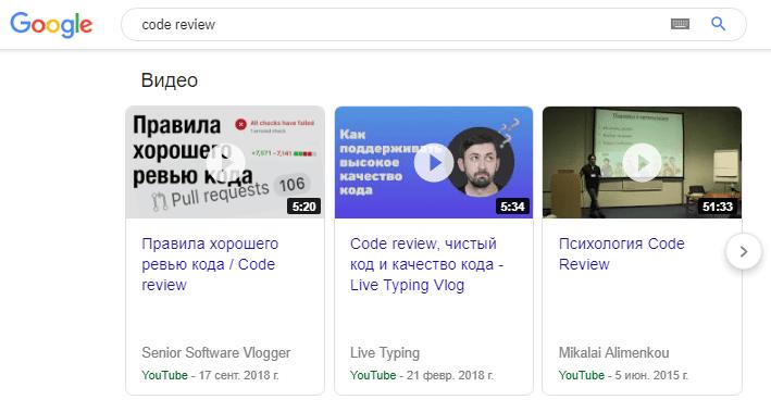 Видео с YouTube-канала в поисковой выдаче после оптимизации