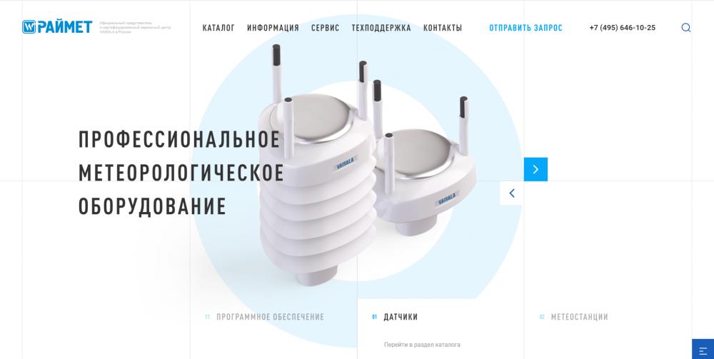Разработка сайта для поставщика метеорологического оборудования