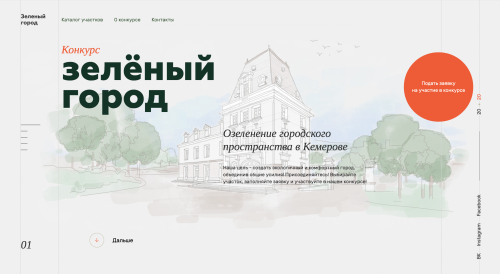 Дизайн и разработка промосайта для конкурса «Зеленый Город»