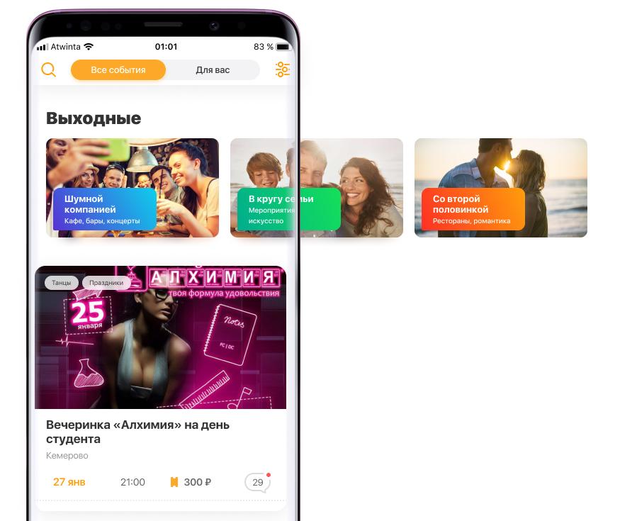 ЦифроАрбат — мобильное приложение городских событий