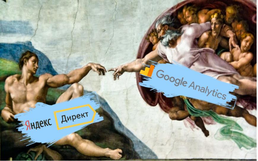 Импорт рекламных расходов в Google Analytics