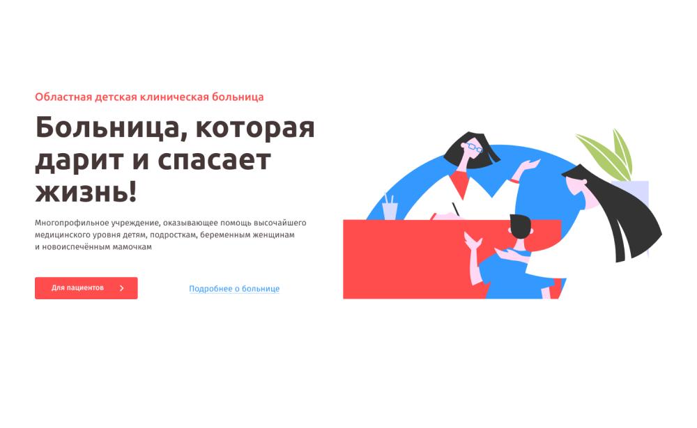 Сайт Областной детской клинической больницы в г.Кемерово