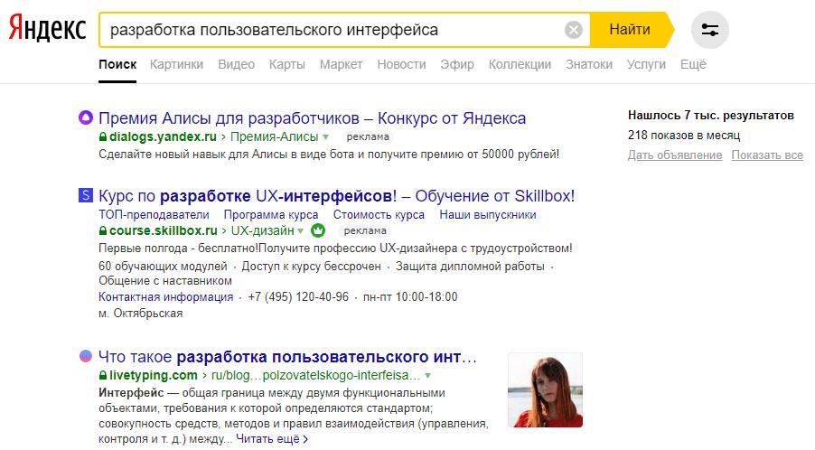 Позиции статей в поисковой выдаче Яндекса