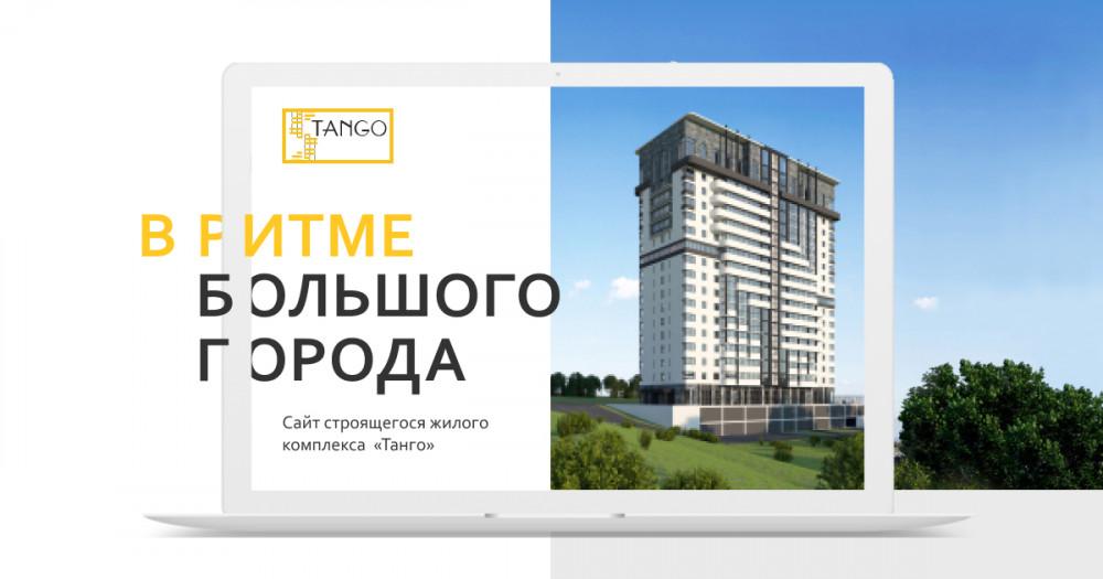 Промо-сайт для жилого комплекса в Ижевске