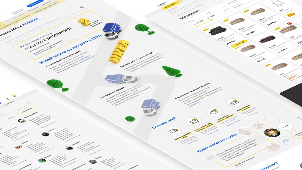 Интерфейс интернет-магазина товаров из IKEA