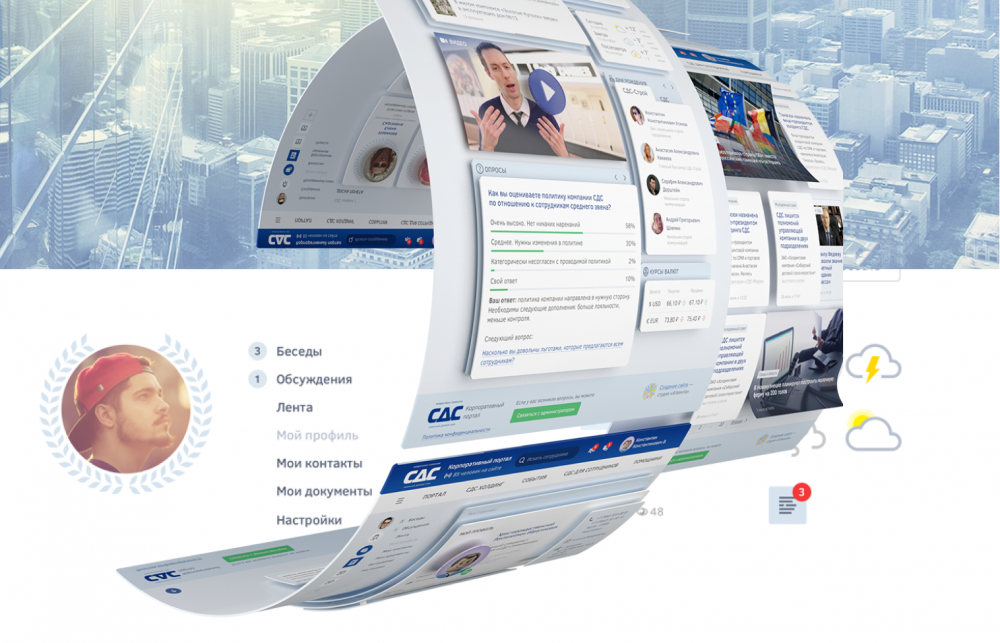 Корпоративный портал  для холдинга «СДС»