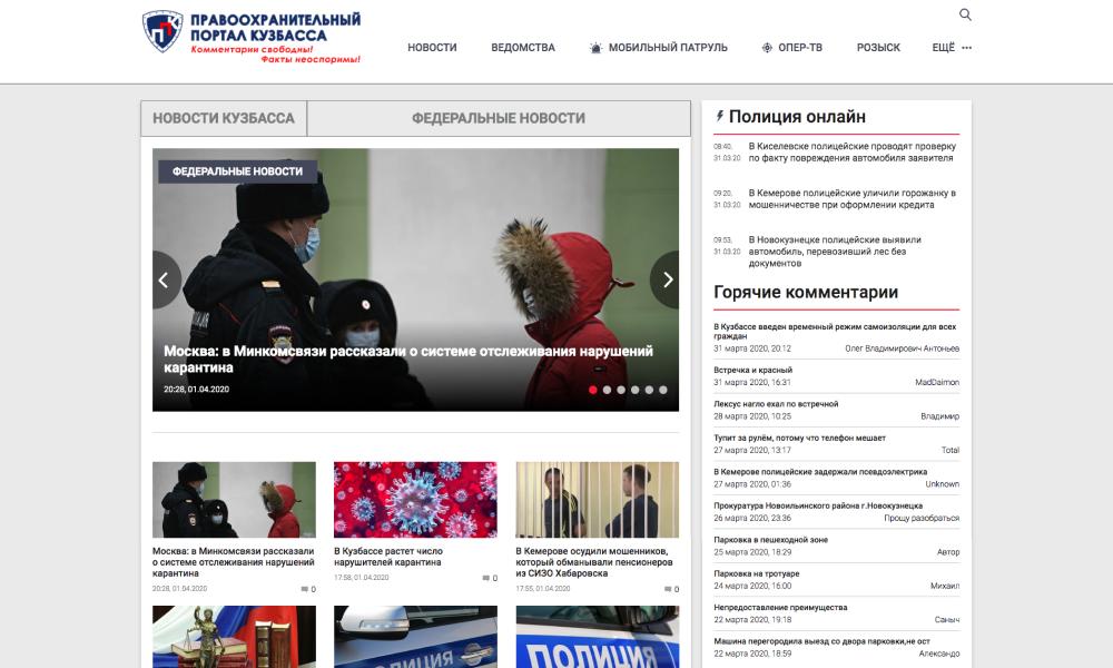 Разработка Правоохранительного портала Кузбасса