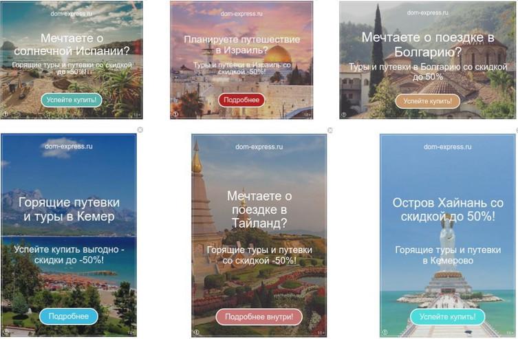 графические объявления в эмоциональной рекламной кампании для туроператора