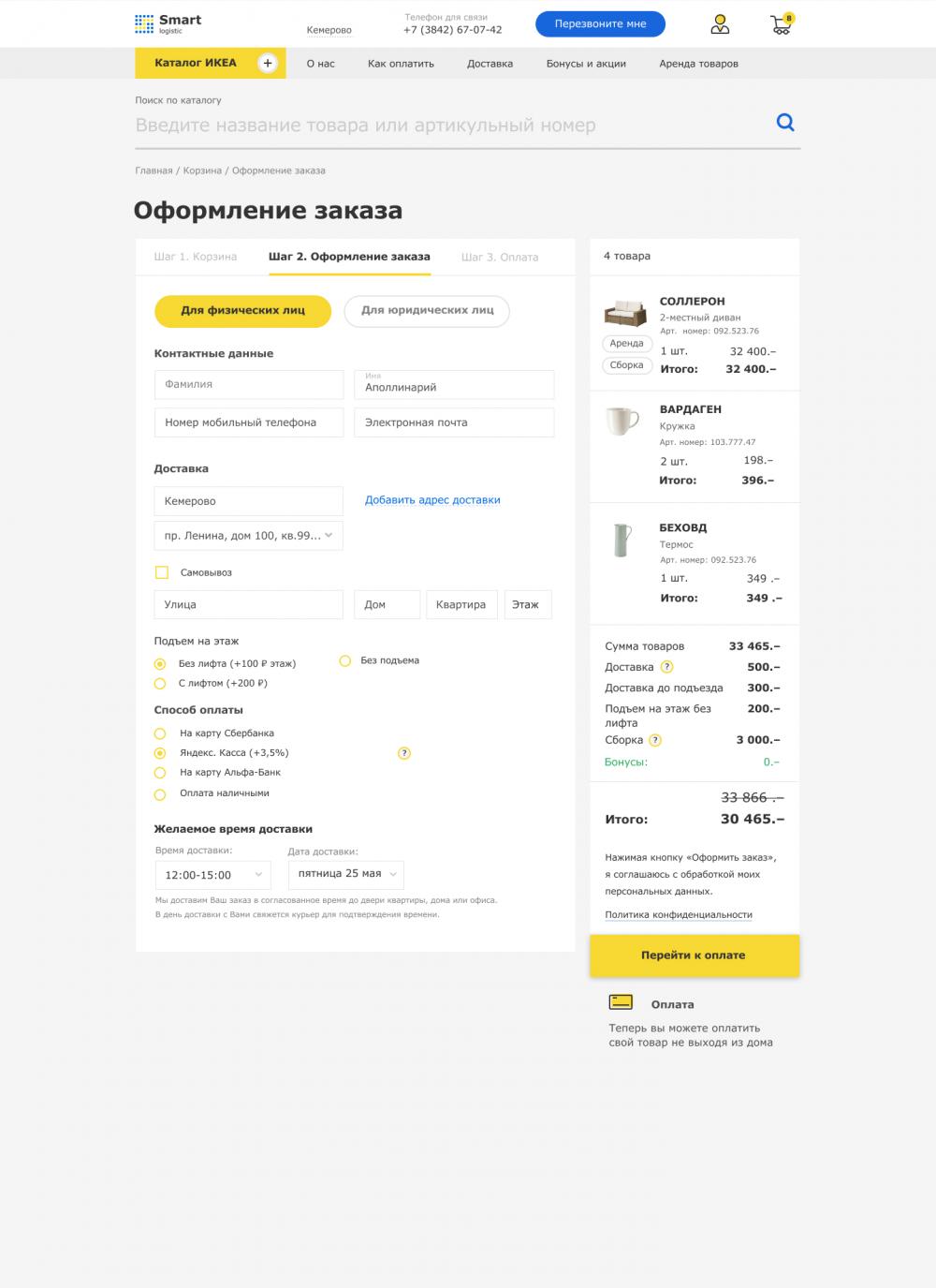 Оформление заказа в интернет-магазин товаров из IKEA