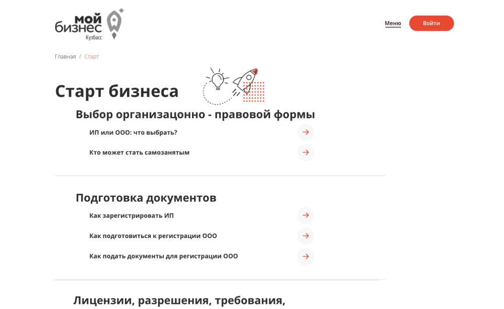Дизайн и разработка портала по поддержке малого и среднего бизнеса «Мой Бизнес Кузбасс»