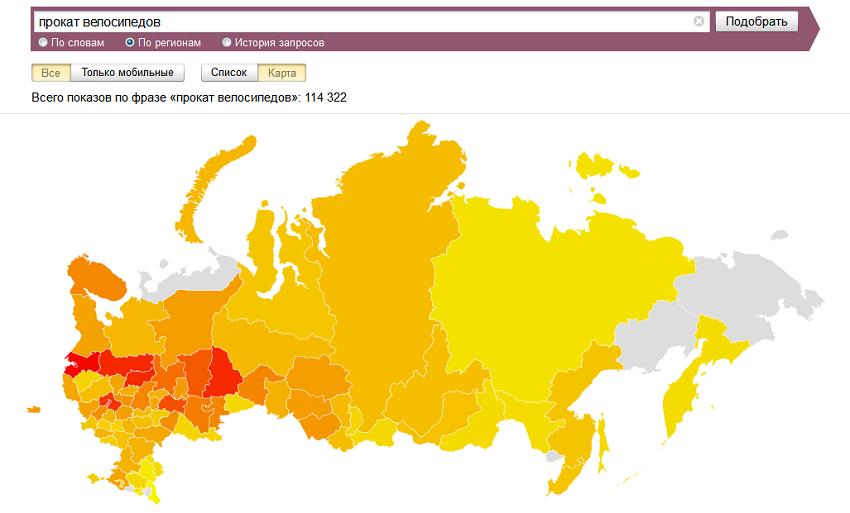 Как регион влияет на продвижение сайта в Яндексе и Google