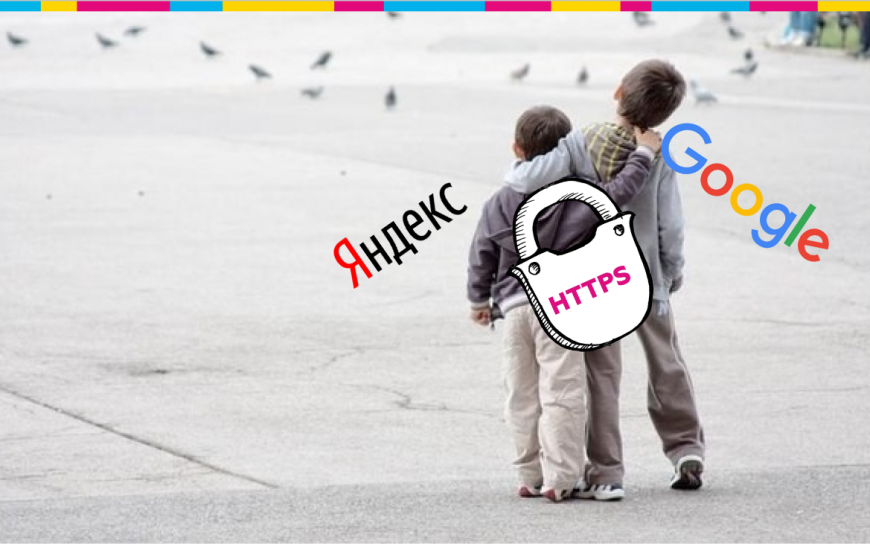 Бизнес теряет клиентов без HTTPS