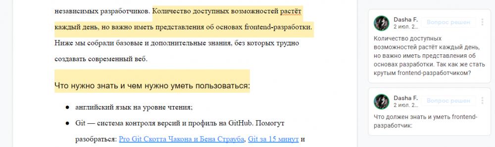Пример вхождений запросов в тексте статьи