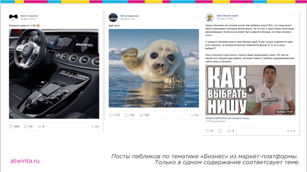 маркет-платформа ВКонтакте