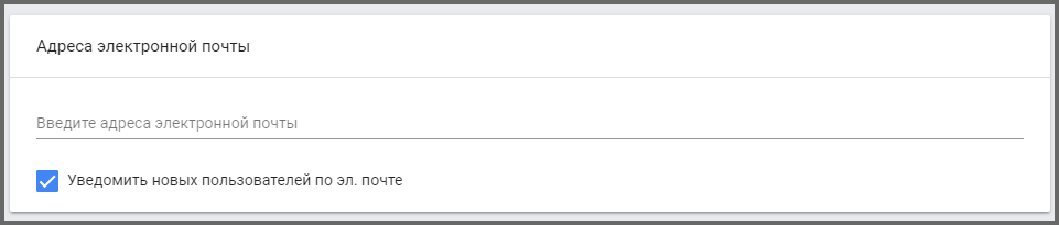 Инструкция:  доступ в Google Analytics