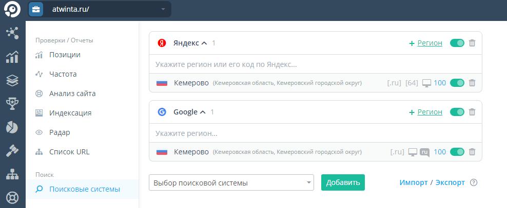 как посмотреть позиции сайта в поисковиках