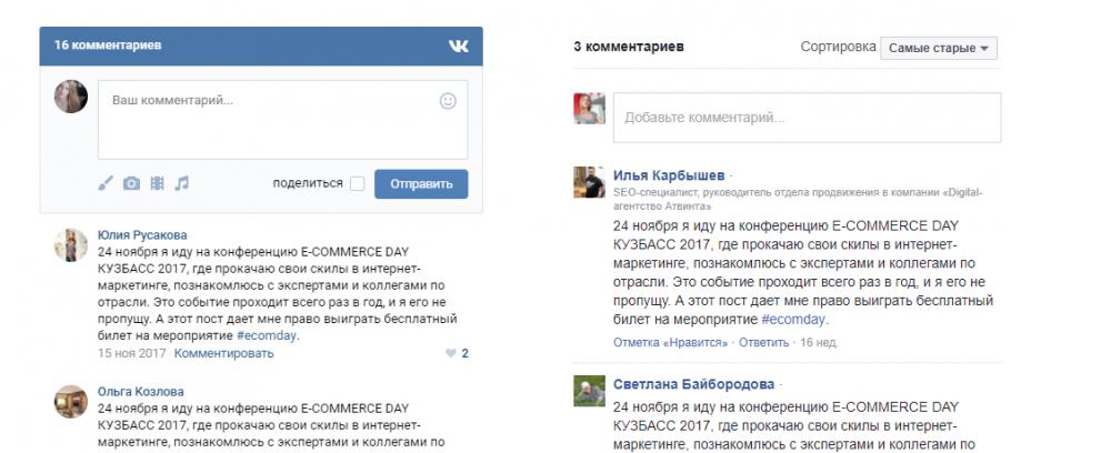 Продвижение конференции во ВКонтакте