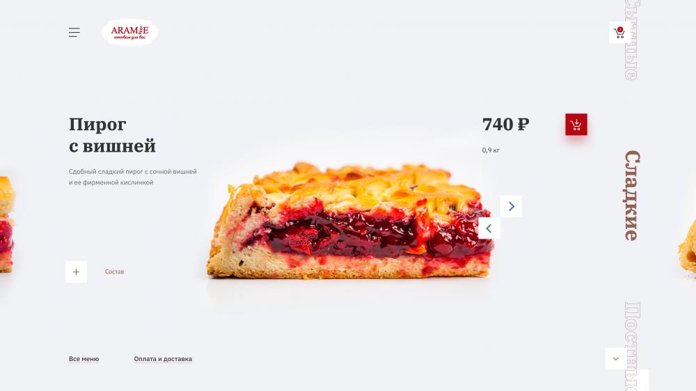 Концепция сайта доставки пирогов