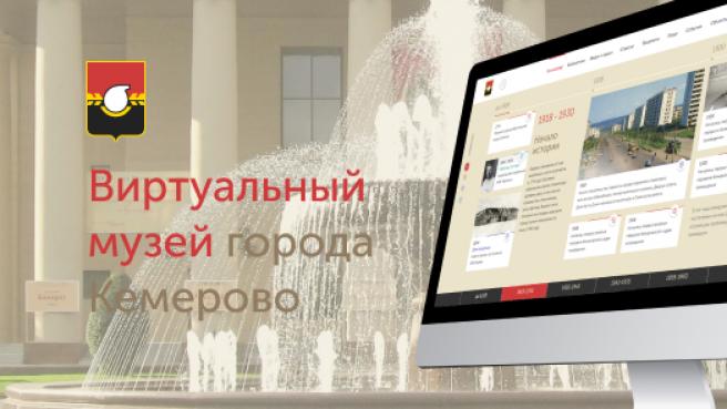 Сайт к столетию города Кемерово