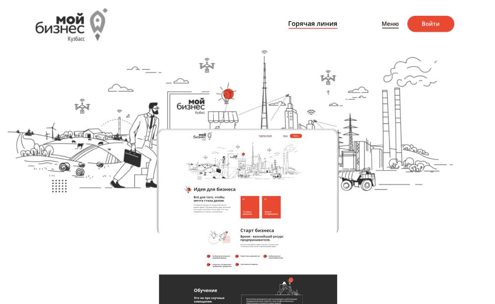 Дизайн и разработка портала  «Мой Бизнес Кузбасс» по поддержке малого и среднего бизнеса