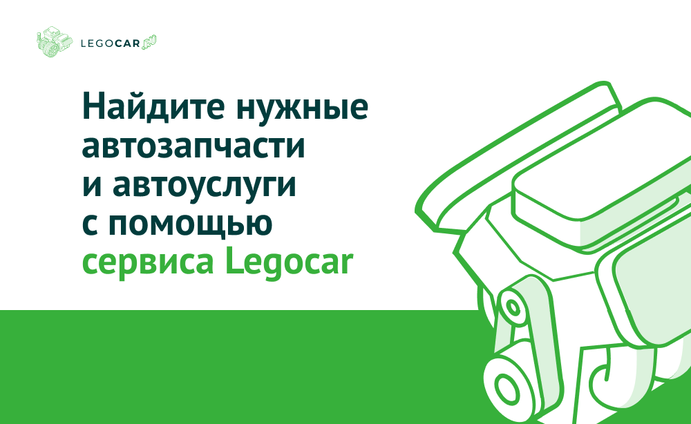 Разработка маркетплейса по продаже автозапчастей Legocar