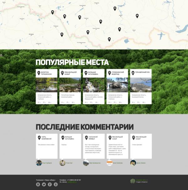 Дизайн сайта телеканала «Наша Сибирь»